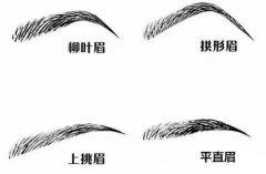 深圳植发可以修整眉毛形状